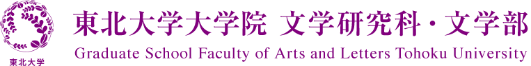 東北大学大学院 文学研究科・文学部 Graduate School Faculty of Arts and Letters Tohoku University